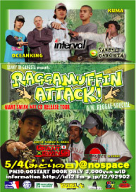 「RAGGAMUFFIN ATTACK!」